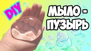 как  сделать мыло пузырь???