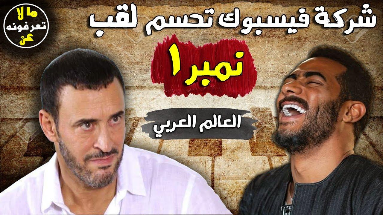 رسميًا موقع فيسبوك يحسم لقبيّ (نمبر 1) و (الأسطورة) العالم العربي !! ـ ما لا تعرفونه عن