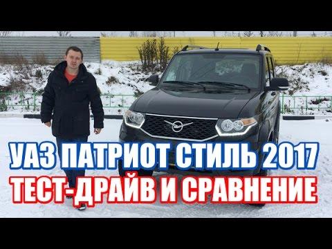 Новый УАЗ Патриот Стиль 2017 тест-драйв и обзор