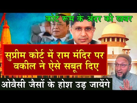 Ram Mandir hearing in in Supreme Court ! huge temple existed at the site