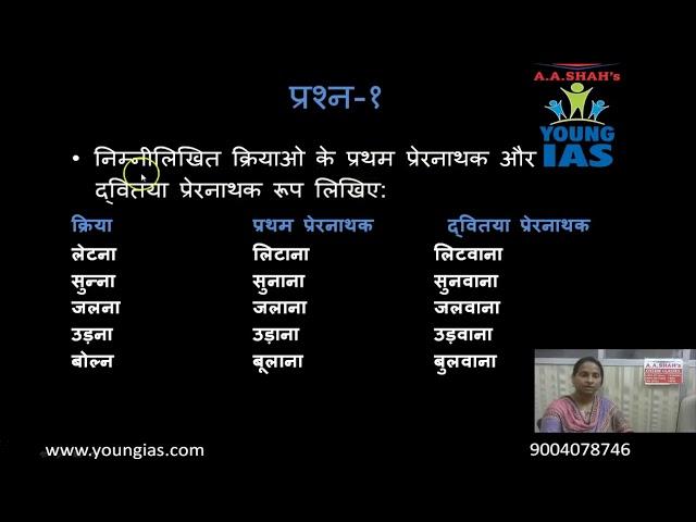 10th Std SSC Board - Hindi Grammar प्रेरणार्थक क्रिया