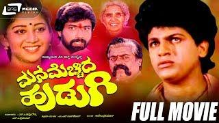 Mana Mecchida Hudugi -- ಮನ ಮೆಚ್ಚಿದ ಹುಡುಗಿ  Kannada Full Movie FEAT. Shivaraj Kumar, Sudharani