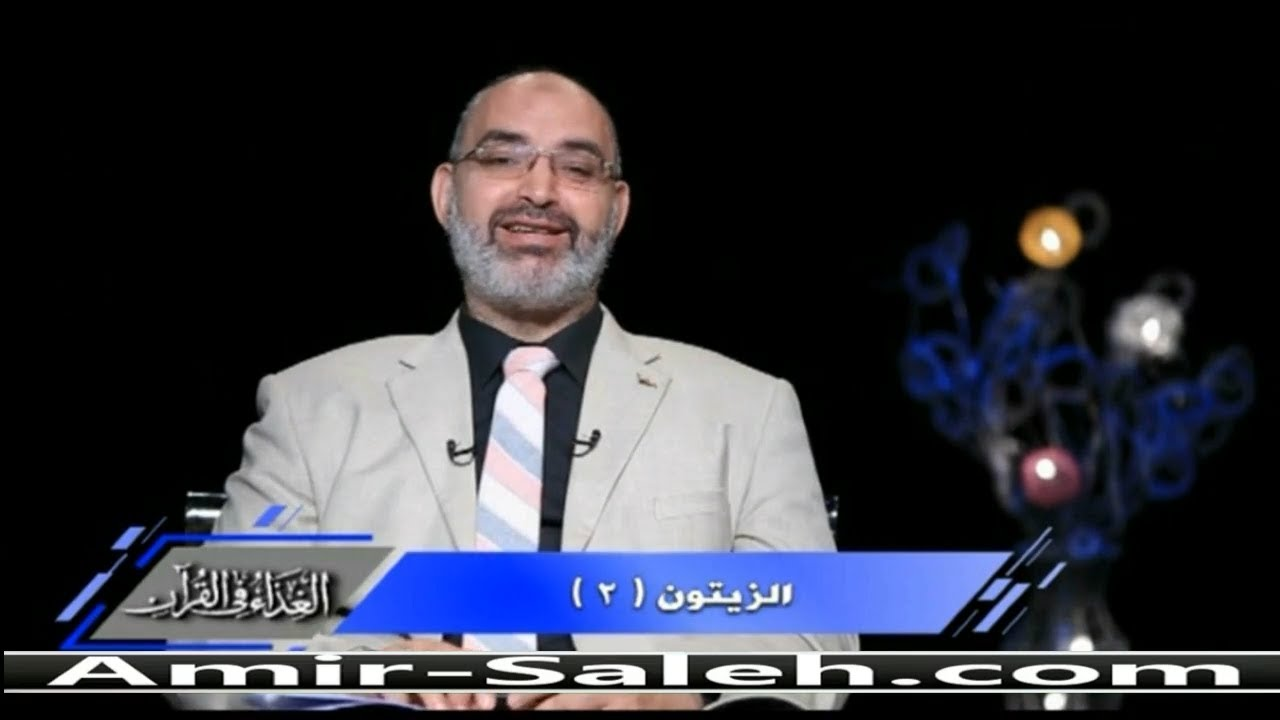 فوائد الزيتون (2) | الدكتور أمير صالح | الغذاء في القرآن