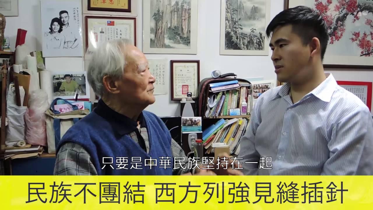 王炳忠專訪 愛國老榮民 何正恩先生 - YouTube
