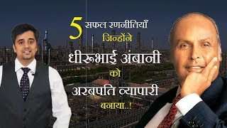 Dhirubhai Ambani's Business Strategies that made him the richest businessman of country