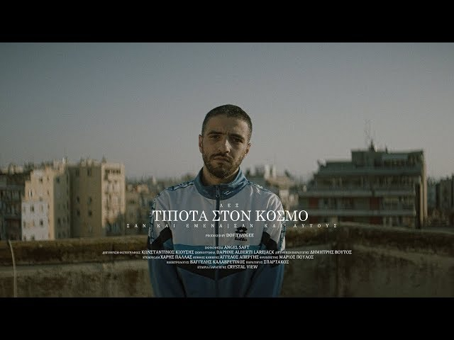 ΛΕΞ - ΤΙΠΟΤΑ ΣΤΟΝ ΚΟΣΜΟ (PROD BY DOF TWOGEE) | LEX - TIPOTA STON KOSMO (Official Music Video 4K)
