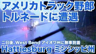 アメリカ長距離トラック運転手 トルネードに遭遇 in Hattiesburg ミシシッピ州 二日後、West Bend アイオワ州に無事到着 【#372 2021-4-10】