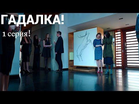 Мистика сериал русский