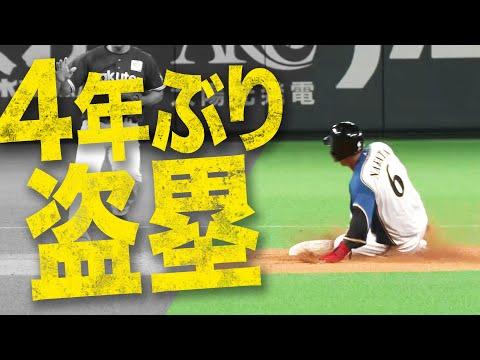 【レベチ速報】中田翔『4年ぶりに盗塁を決める』