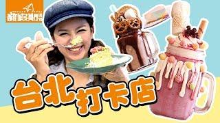 台灣|台北兩大必去打卡熱點|新假期