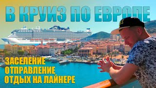 Круизный лайнер MSC Seaview | Заселились на лайнер | Отправление в море