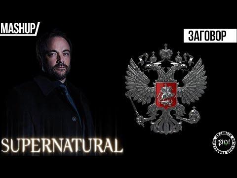 Заговор. Supernatural. Сверхъестественное. Mashup