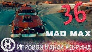 видео Игра Mad Max