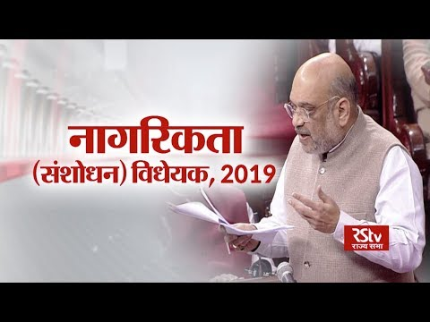 Sansad Samvad - The Citizenship (Amendment) Bill, 2019, Part 5/5