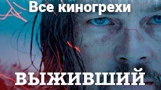 """Все киногрехи и киноляпы фильма """"Выживший"""""""