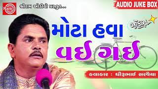 Mota Hava Vai Gai ||dhirubhai Sarvaiya ||new Gujarati Jokes 2018