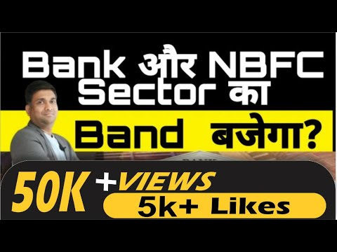 Banking Sector का Band  बजेगा ? | Share Market Latest News | Supreme Court On Moratorium
