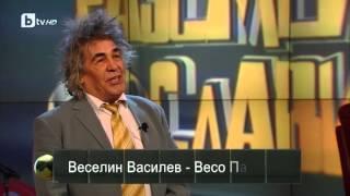 Разсмей Слави - Весо Парцала