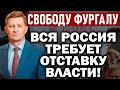 ДО КОНЦА!!! ХАБАРОВСК ПОКАЗАЛ РОССИИ КАК НАДО!!! ФУРГАЛ НАСТОЯЩИЙ НАРОДНЫЙ СЛУГА! 15.09.2020