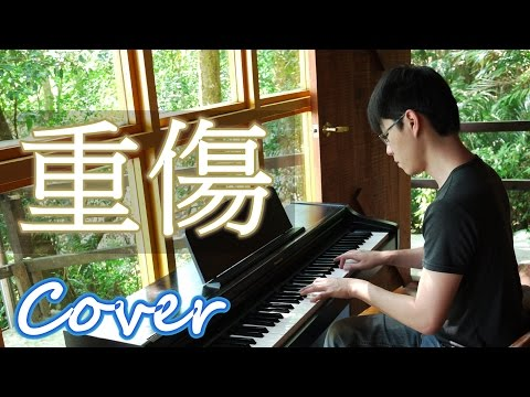 Relaxing Music | Wounded ( Freya Lim )  鋼琴 Jason Piano