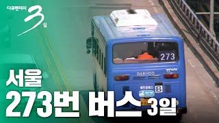 """[다큐3일] 273번 버스의 3일 """"그래도 청춘이다"""" -풀영상다시보기"""