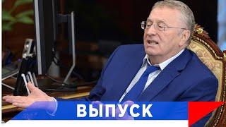 Жириновский: Трамп перенял у ЛДПР способы защиты!