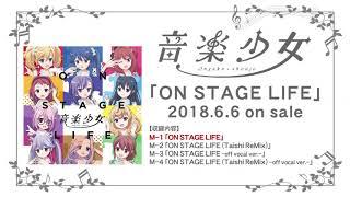 音楽少女「ON STAGE LIFE」 試聴動画 Short Ver
