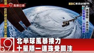 北半球風暴接力 十星隱一連珠受關注《9點換日線》2018.09.14