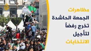 بعد مظاهرات الجمعة الحاشدة.. تطورات المشهد الجزائري إلى أين؟