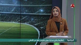 النشرة الرياضية | 28 - 12 - 2019 | تقديم صفاء عبدالعزيز | يمن شباب