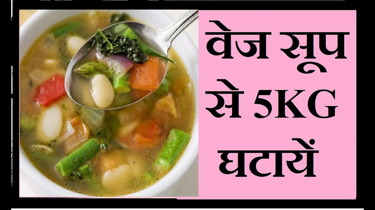 Quick Weight Loss Soup Veg Hindi Weight Loss Diet Soup Fat ...