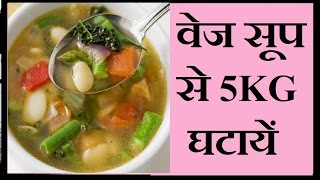 वेट लॉस वेज सूप lose weight fast with loss diet soup veg fat burning recipe indian hindi v...