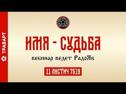 Имя Судьба Настоящее имя Карма Волшебная русская культура Славянские имена РадоЯв
