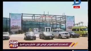 صباح دريم | الاستعدادات الأمنية لتأمين المؤتمر الوطني الأول للشباب بشرم الشيخ