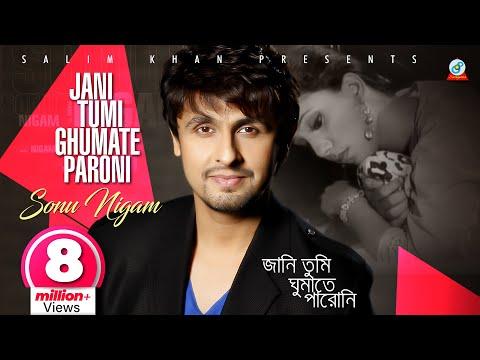 Sonu Nigam - Jani Tumi Ghumate Paroni | জানি তুমি ঘুমাতে পারোনি | New Music Video | Sangeeta