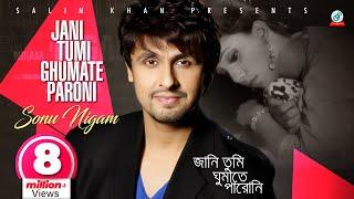 Sonu Nigam - Jani Tumi Ghumate Paroni | জানি তুমি ঘুমাতে পারোনি | New Music Vide