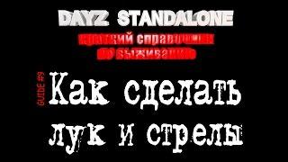 Dayz Standalone. Гайд #9 - Как сделать лук и стрелы.(Девятый гайд из серии
