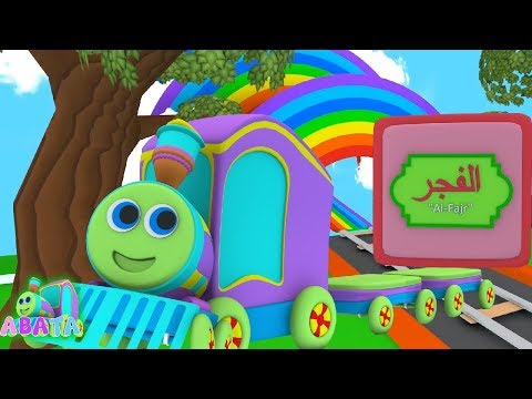 Al Fajr Juz Amma on the Island of the Rainbow | Recite Quran Learning | Abata