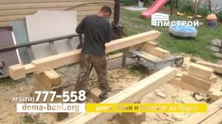 Строительство бани из бруса в Хабаровске(, 2014-12-01T06:49:23.000Z)