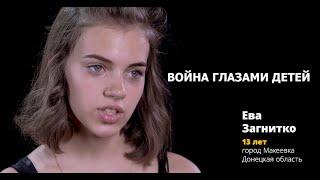 Война глазами детей - Ева Загнитко (Eva Zagnitko)