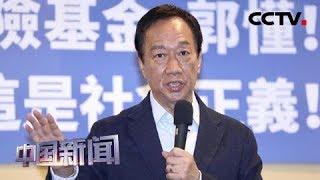 [中国新闻] 郭台铭办公室声明:即日起 郭台铭退出国民党   CCTV中文国际