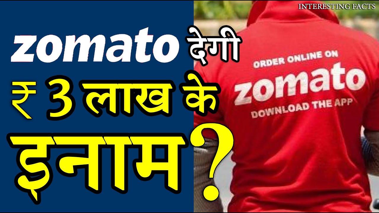 Zomato ने की 3 लाख रुपये के Reward की घोषणा 😲Informational video #shorts
