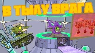 В тылу врага - Мультики про танки