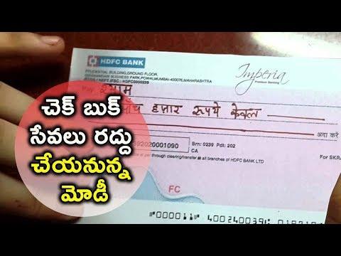 Will Modi Govt Withdraw Cheque Book Facility ? | Srinivas Dronamraju Face To Face  | hmtv Wealth