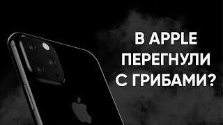 СЛИЛИ ОФИЦИАЛЬНЫЙ РЕНДЕР iPHONE 11, XIAOMI СНОВА ЛГУТ, VIVO ДЕЛАЕТ СМАРТФОН БЕЗ ПОРТОВ