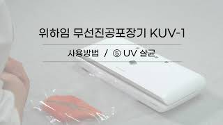 [4K] UV살균 [위…