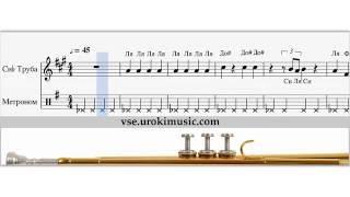 Как играть на трубе музыку из к/ф Профессионал - самоучитель уроки обучение ноты школа курсы