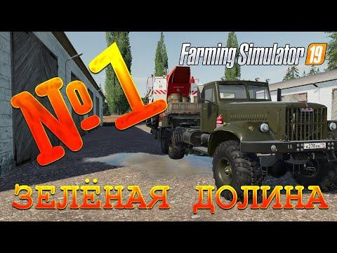 [РП] FS19 - ЗЕЛЁНАЯ ДОЛИНА #1. НАЧАЛО БОЛЬШОГО ПУТИ! Карьера Farming Simulator 19