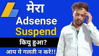 My Adsense Account Suspended For 28 Days