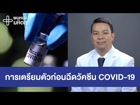 р╕Бр╕▓р╕гр╣Ар╕Хр╕гр╕╡р╕вр╕бр╕Хр╕▒р╕зр╕Бр╣Ир╕нр╕Щр╕Йр╕╡р╕Фр╕зр╕▒р╕Др╕Лр╕╡р╕Щ COVID19 | р╕Юр╕Ър╕лр╕бр╕нр╕бр╕лр╕┤р╕Фр╕е [by Mahidol Channel]